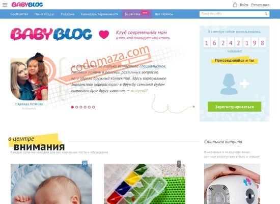 b7b7407eab57 Анализ сайта www.babyblog.ru