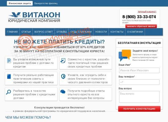 Юридическая компания витакон официальный сайт управляющие компании жкх сайт