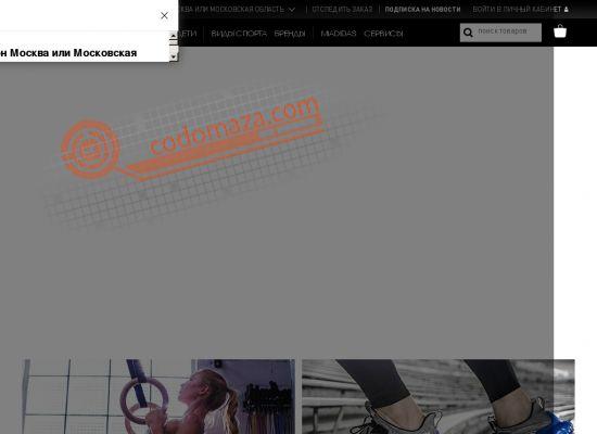 c1277c2c Скриншот сайта, Скриншот сайта www.adidas.ru
