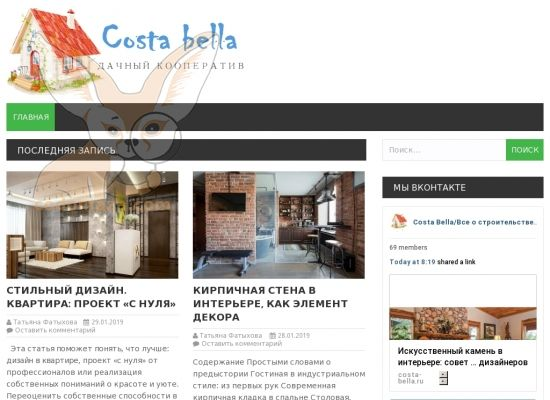 Скриншот сайта costa-bella.ru