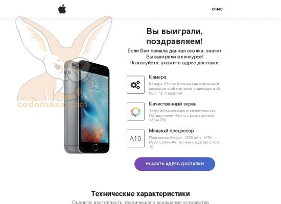 Скриншот сайта iphone6-promo.website