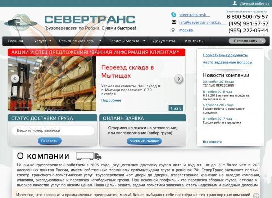 Скриншот сайта severtrans-msk.ru