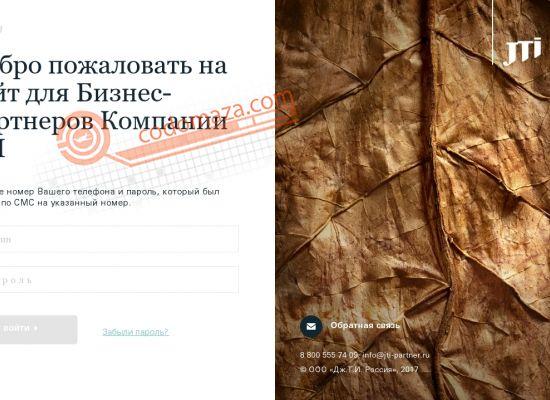 Jti табачная компания официальный сайт личный кабинет компания рачева сайт