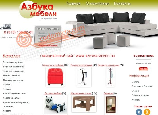 Группа компаний азбука мебели официальный сайт производителя продвижение сайта в архангельске