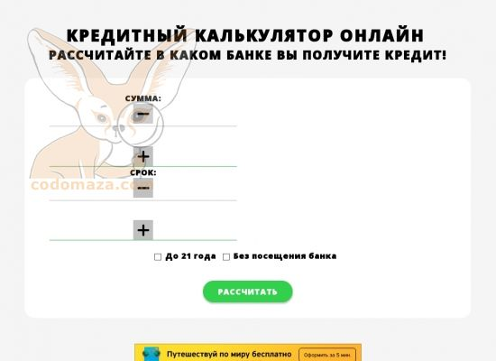 Скриншот kredit-calculator.ru