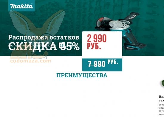 Скриншот makita-original.com