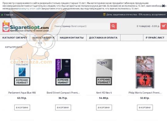 Интернет магазины сигарет купить блоками сигареты mackintosh купить в нижнем новгороде