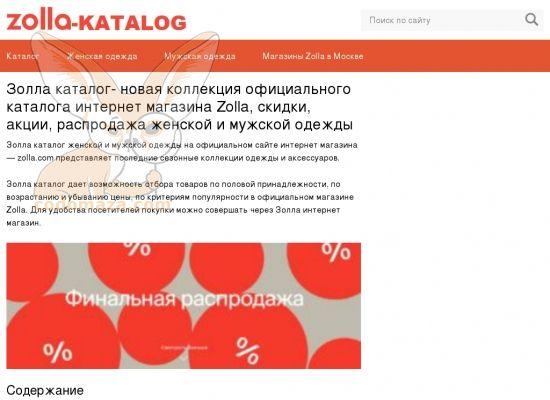 Zolla Интернет Магазин Брянск