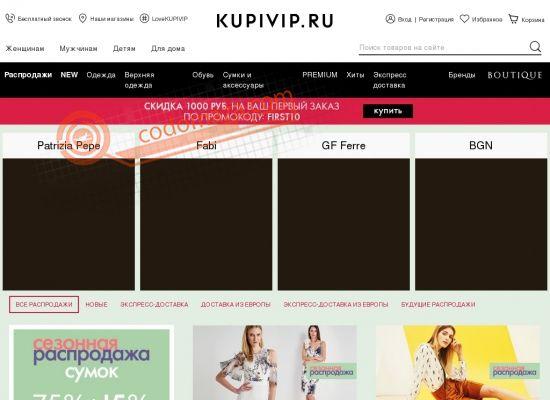 3b623416 Анализ сайта www.kupivip.ru